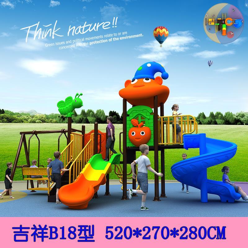 大型喷水非标秋千平板户外玩具滑滑梯室外设备幼儿园卡通组合定制