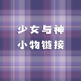 【奶油橘喵酱】少女与神原创jk制服裙,小物全款链接图片