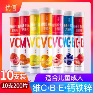 优信维生素C泡腾片儿童成人沸腾泡片固体饮料多种水果VC泡腾维C片品牌