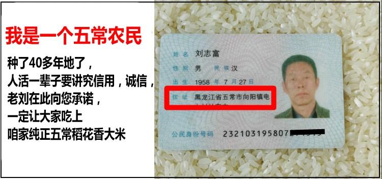 刘老头米店2018年新米东北大米正宗五常稻花香大米5kg包邮农家米