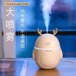 加湿器家用卧室迷你 学生大雾量香薰精油清新可爱USB可充电款萌鹿