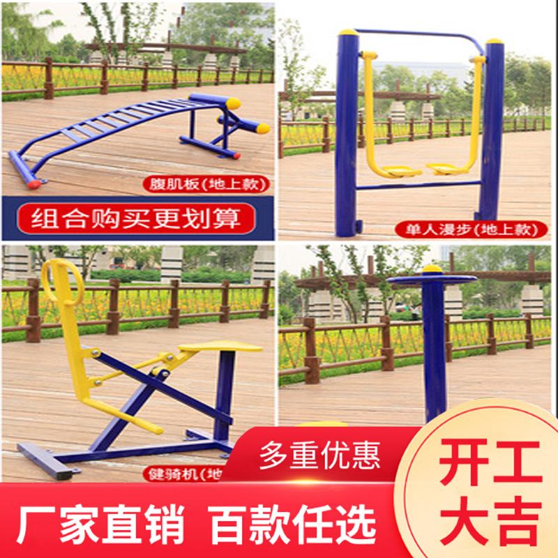 室外户外健身器材小区体育儿童肋木架路径新农村臂公园双杠杆社区