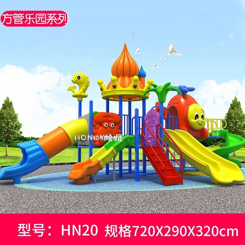 小孩子小生日系列体育馆不锈钢安全主题乐园户外游乐滑滑梯塑料智