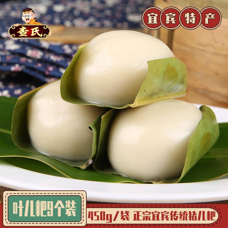 查氏四川特产猪儿粑小吃传统手工糕点美食正宗叶儿粑糯米点心