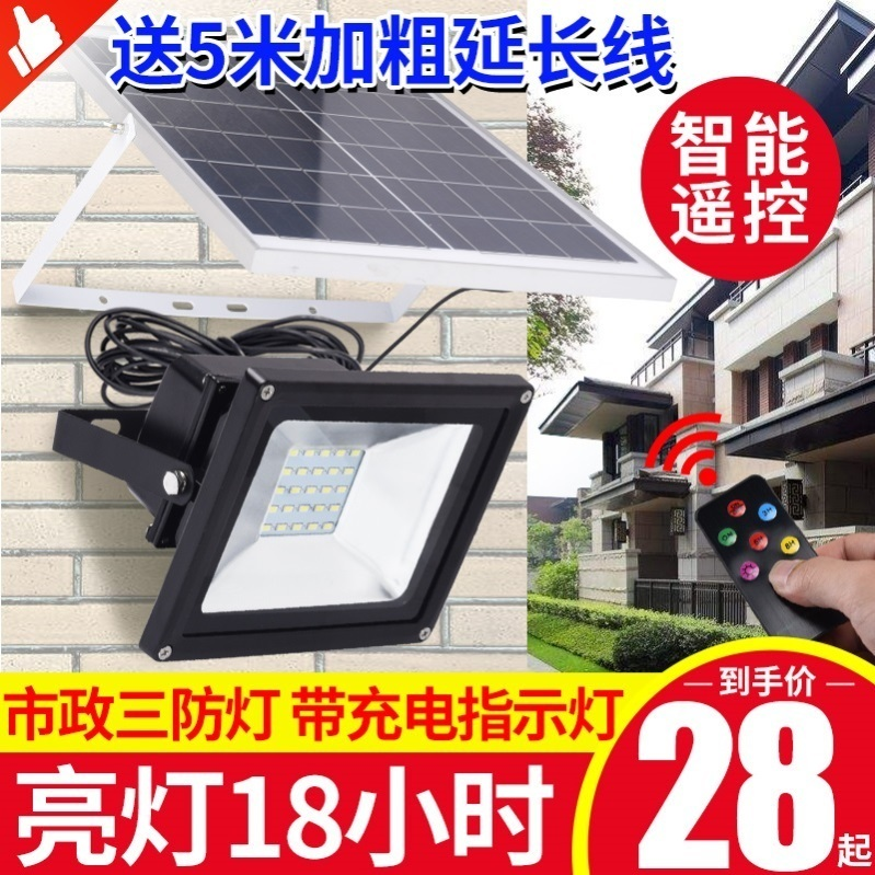 Home solar lamp outdoor home super bright lamp landscape yard 100W garden automatically lights countryside in dark
