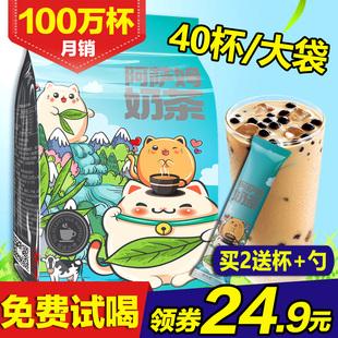 阿萨姆奶茶粉袋装小包爆 手摇网红奶茶店专用原材料冲 泡饮品冲饮品牌