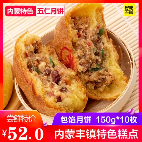 内蒙古特产丰镇胡麻油传统老式五仁包馅月饼150g*10枚老字号糕点