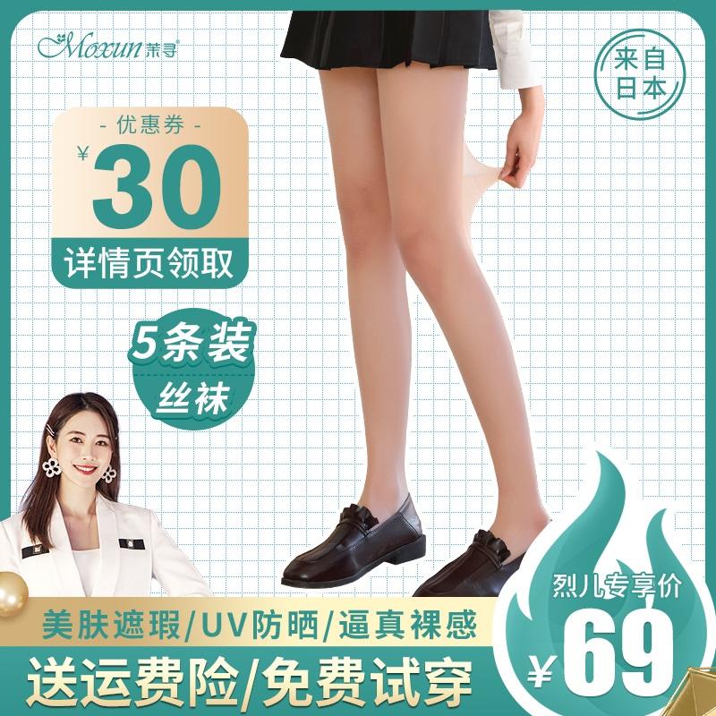 【5条装】日本茉寻隐形丝袜女薄款黑丝 春夏季防晒防勾丝光腿神器