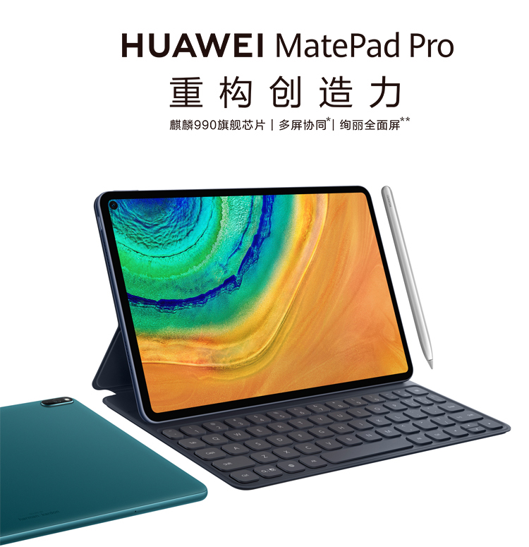 Phase 3 interest-free Huawei tablet Matepadpro 10.8-inch 2019 new pad full large screen full network call smart tablet 2-in-1 Android matepro