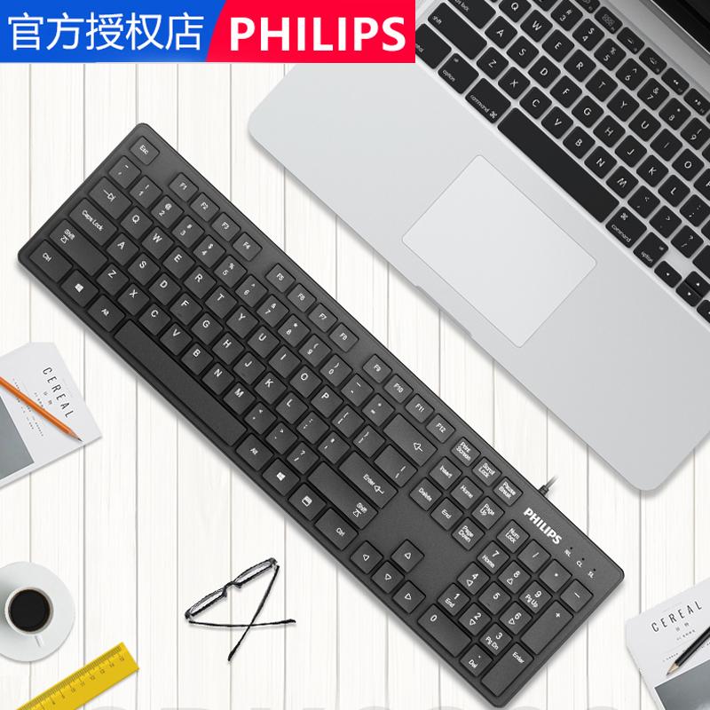 【官方专卖店】飞利浦超薄巧克力有线键盘轻声办公家用商务打字防水简约台式电脑笔记本USB接口外接薄膜黑色