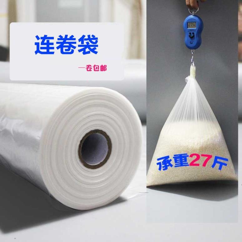 Household flat mouth transparent food Economic white bag plastic supermarket material flat bag brand new tear open