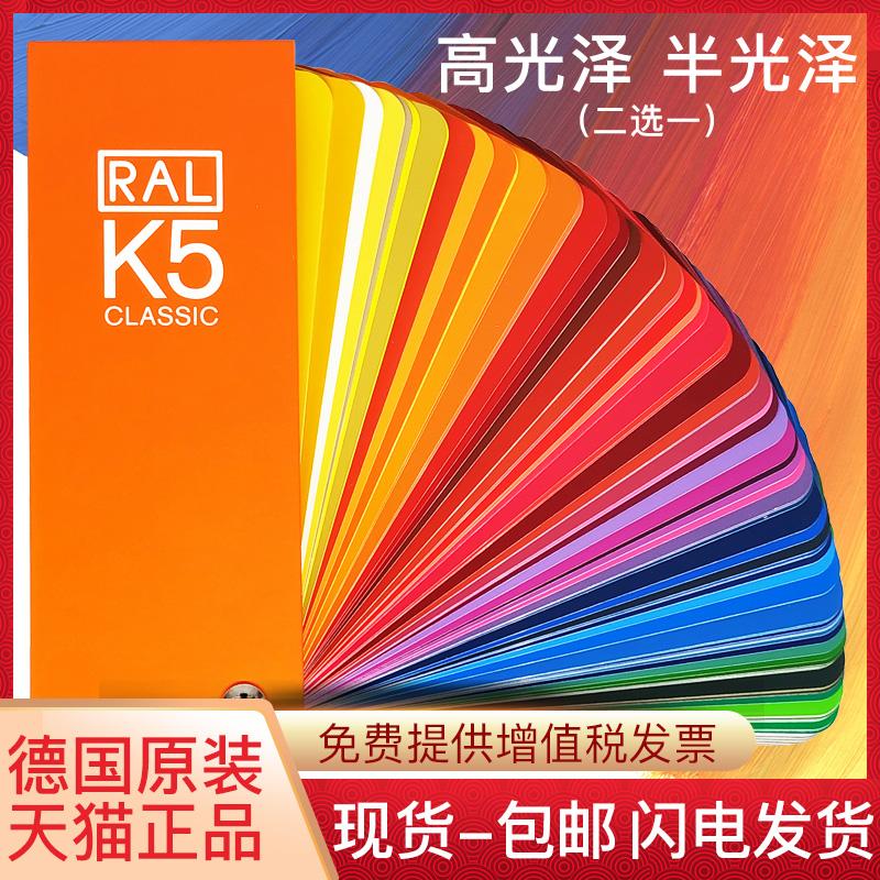 德国RAL劳尔色卡K5油漆涂料颜料金属建材ral色卡国际标准高光半光泽印刷 广告设计包装陶瓷橡胶塑胶配色调色