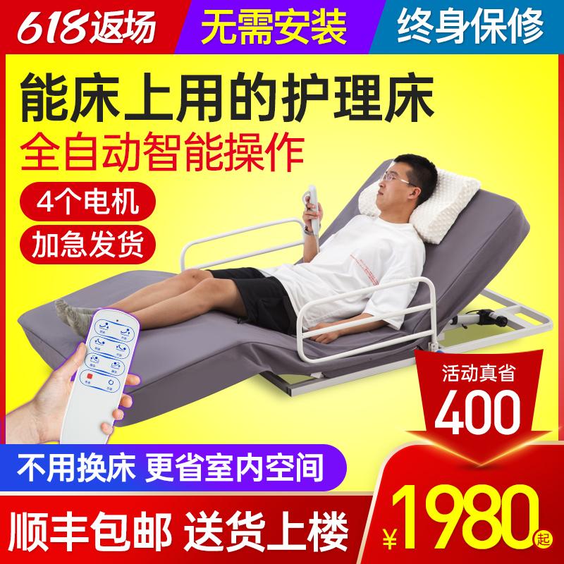 电动护理床家用多功能老人瘫痪病人床智能全自动升降床垫医疗病床