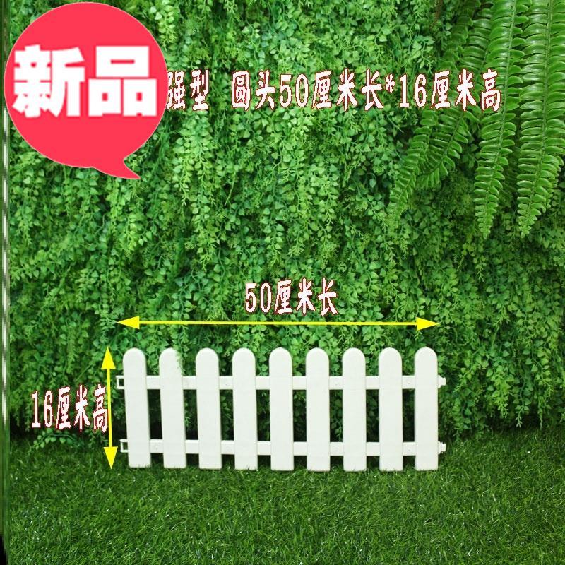 庭园フェンスプラスチックフェンス家庭花畑欧式幼稚园J装饰屋外団地芝生学校