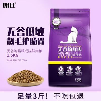 朗仕猫粮幼猫成猫粮1.5kg英短蓝猫猫饭试吃通用型无谷天然粮3斤