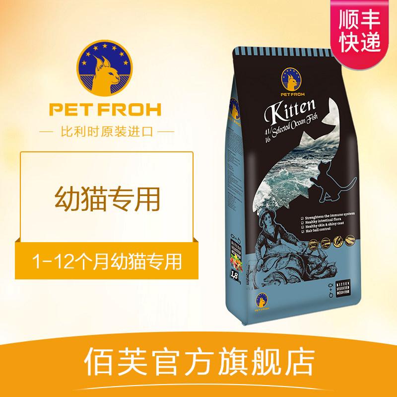 佰芙猫粮进口无谷三文鱼幼猫1.8kg小奶猫天然专用增肥营养顺丰优惠券