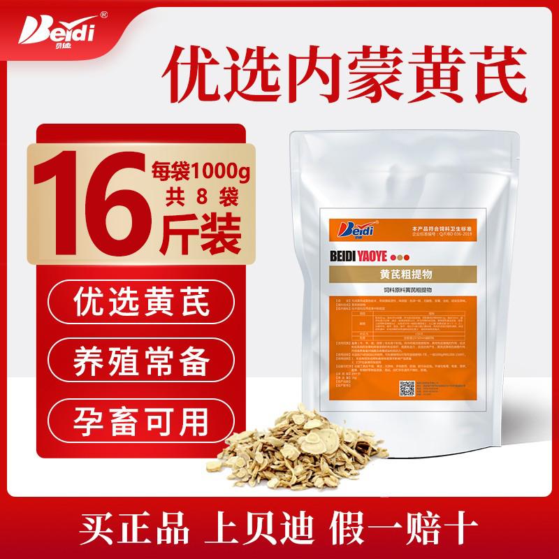 贝迪黄芪多糖可溶性粉兽用猪牛羊粗提物黄芪饲料添加剂整箱16斤装