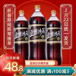 8瓶装亚洲沙示汽水2L整箱碳酸饮料气泡水风油精怀旧可乐冬季饮料
