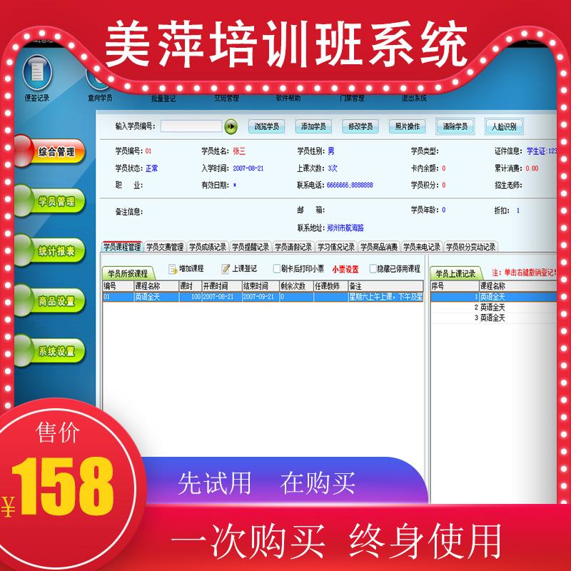 美萍培訓班管理系統2021版琴行舞蹈健身房瑜伽會員卡學員收費軟件