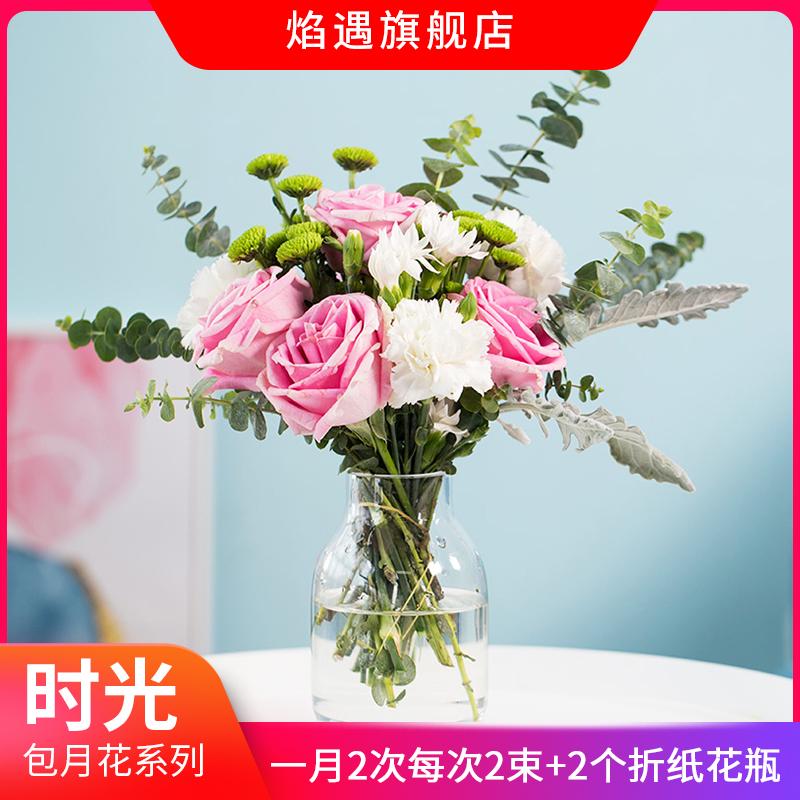 鲜花包月一周一花混搭鲜花家居装饰每周一花鲜花水养鲜花包月鲜花