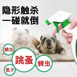 宠物狗狗体外驱虫杀虫剂犬用猫咪狗除跳蚤虱子蜱虫虱蚤净外用喷剂