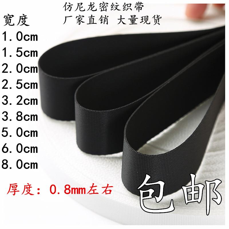 包邮1~8cm仿尼龙密纹加密平纹背包箱包带服装辅料涤纶织带0.7mm厚