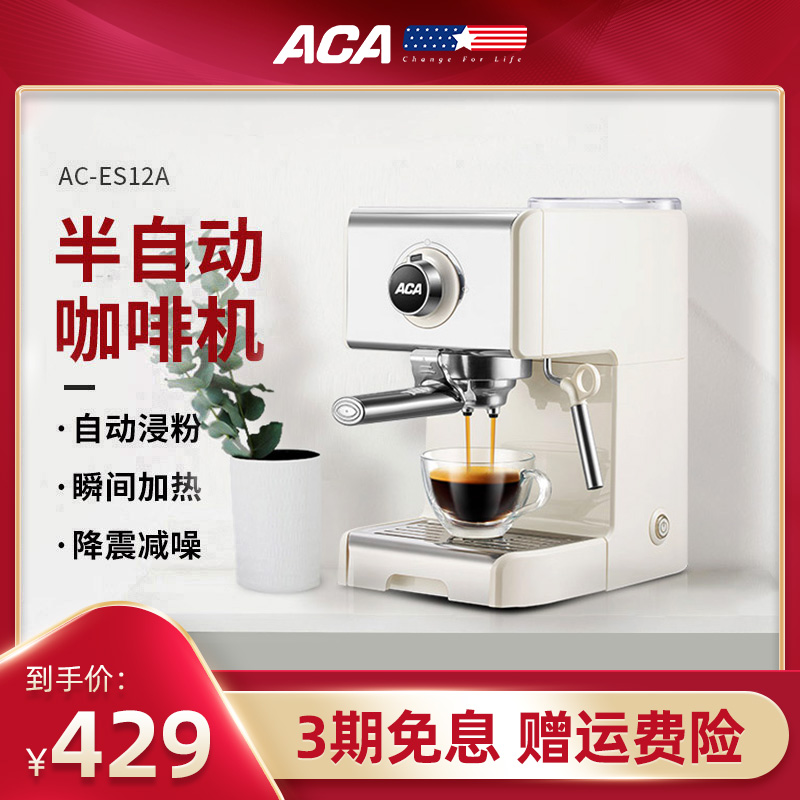 ACA / North American appliances ac-es12a coffee maker for home use