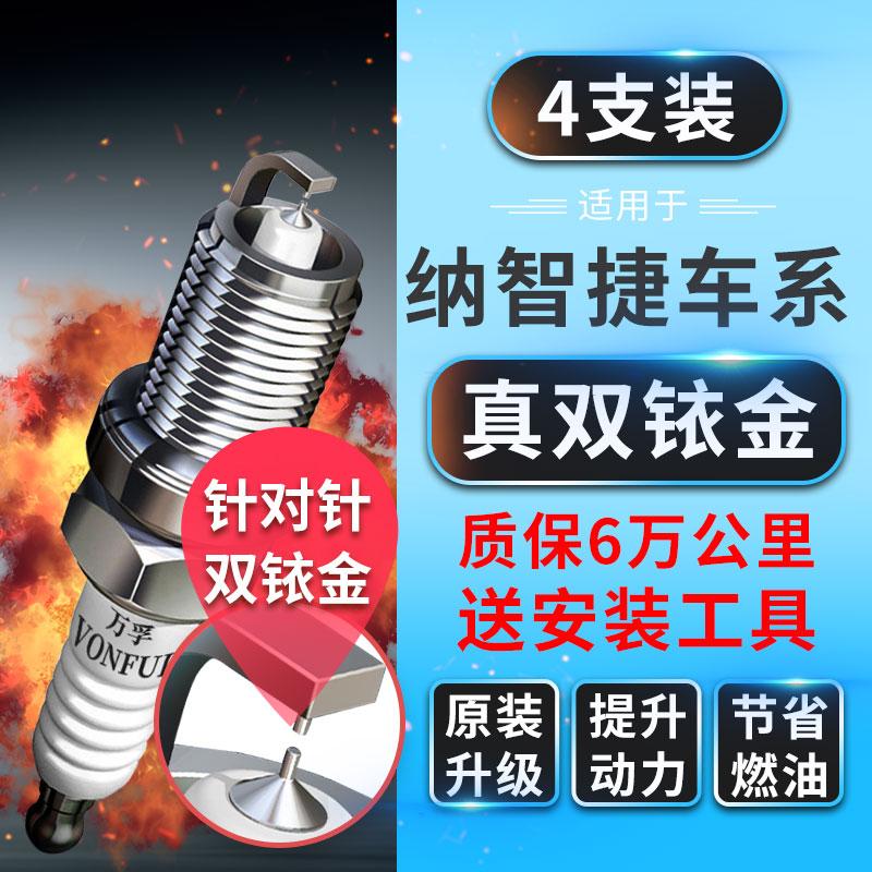 适配纳智捷大7mpv火花塞u6原厂优6suv原装升级款纳5汽车1.6双铱金