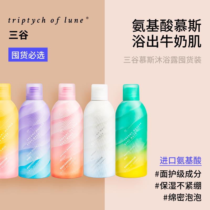 三谷官方旗舰店氨基酸奶油沐浴露评价如何