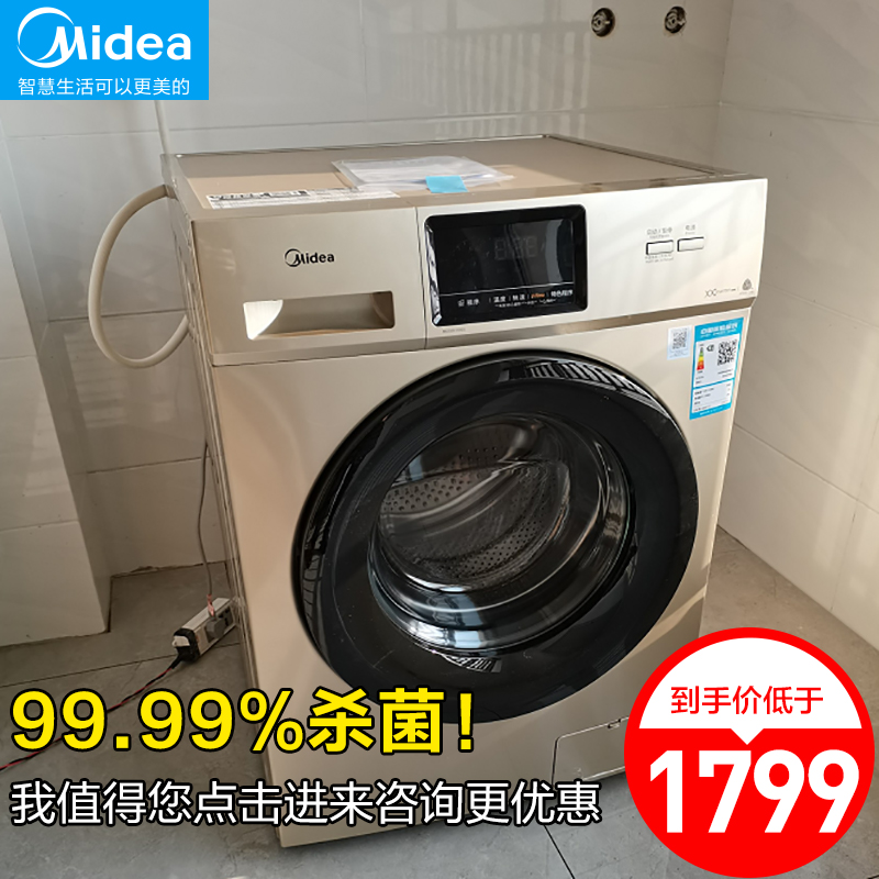 美的99.99%除菌全自动家用kg洗衣机网友评测分享