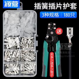 盒装6.3/4.8/2.8插簧插片护套 冷压接线端子公母对插接头送工具图片