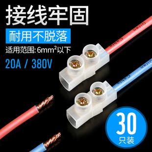 源营电线连接器一进一出接线端子公母快速接线对接头加厚纯铜20A