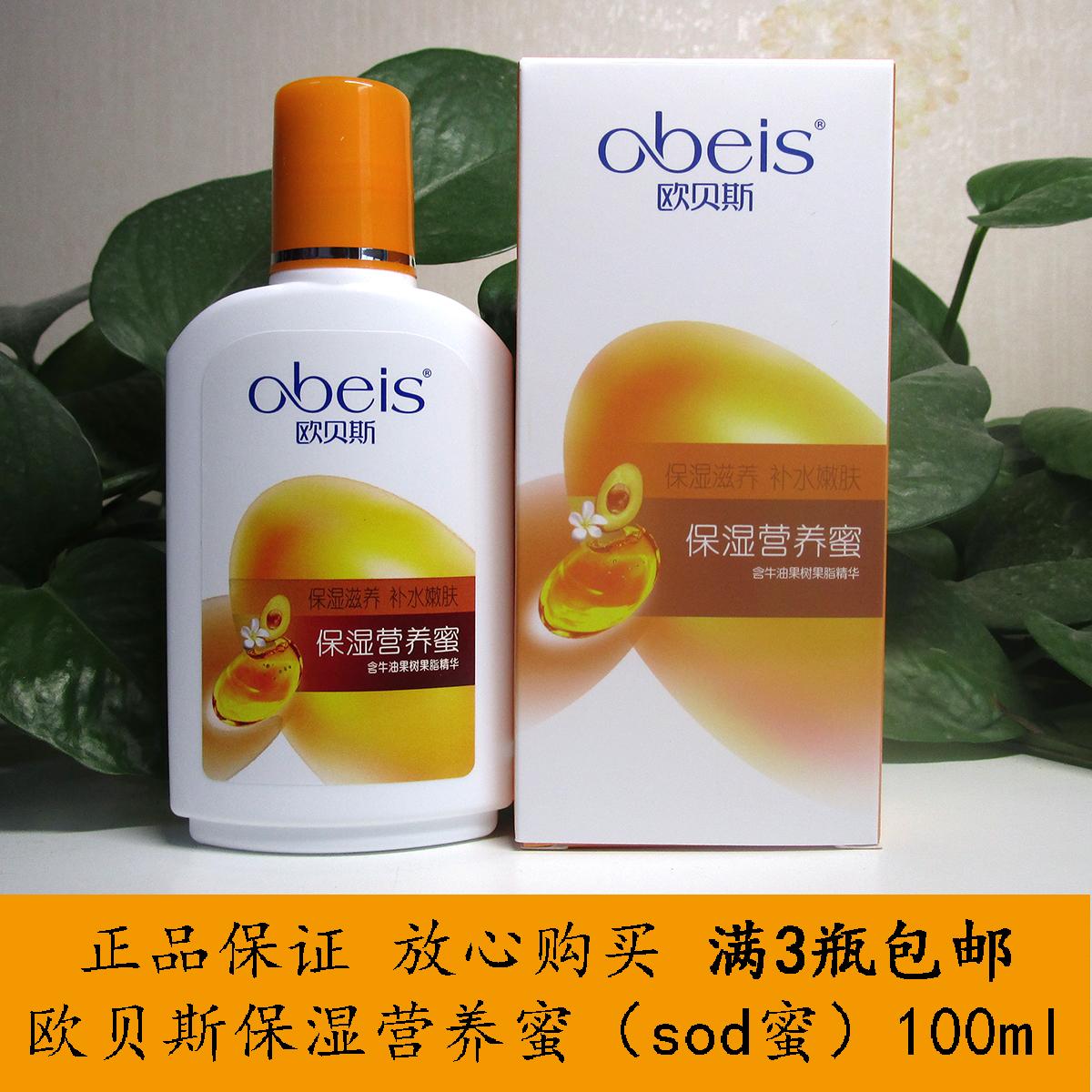 Nourishing honey, SOD honey, direct moisturizing, moisturizing and moisturizing facial cream.