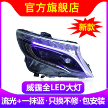 Mercedes-Benz V260 taillights with Vito lens fittings for LED headlights