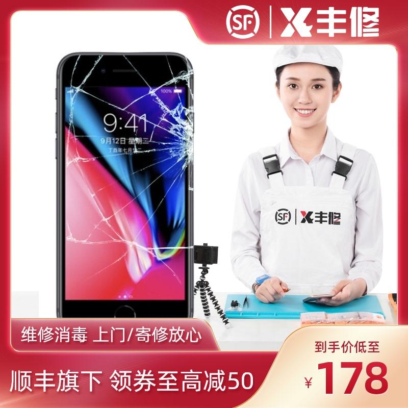 顺丰丰修苹果iPhone 6/6S/7/8Plus SE/5外屏内屏上门手机维修换屏