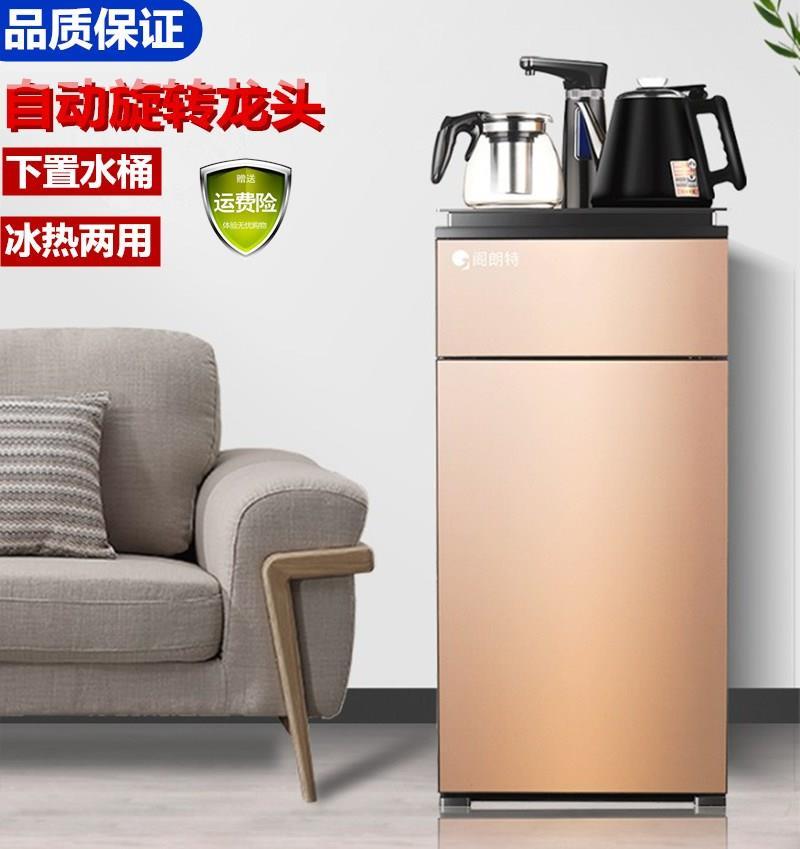 饮水机立式全自动家用新款多功能智能办公室静音下置水桶装茶吧机(用106.29元券)