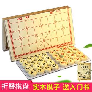 中国象棋套装折叠木盒便携式儿童