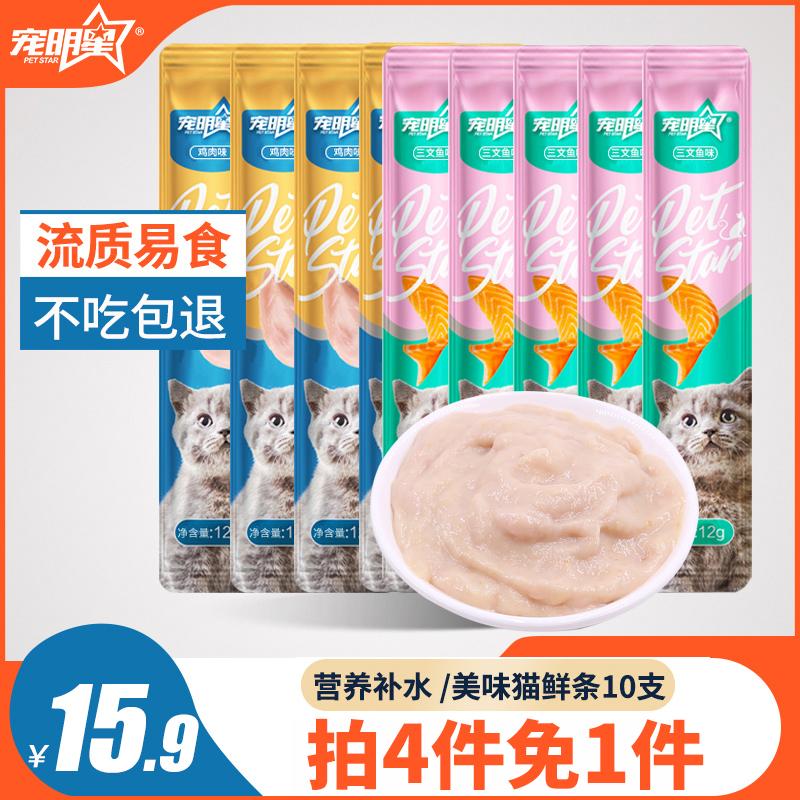 宠明星猫咪零食猫鲜条营养增肥猫条幼猫小鱼干罐头妙鲜湿粮包10支