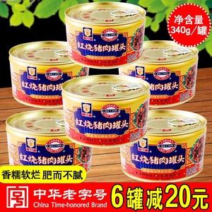 【拍6罐减20元】上海梅林红烧猪肉罐头红烧肉东坡肉下饭菜肉340g