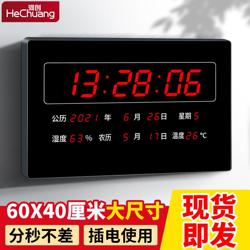 万年历电子时钟超大屏挂墙数码挂钟卫星授时24节气LED夜光静音表