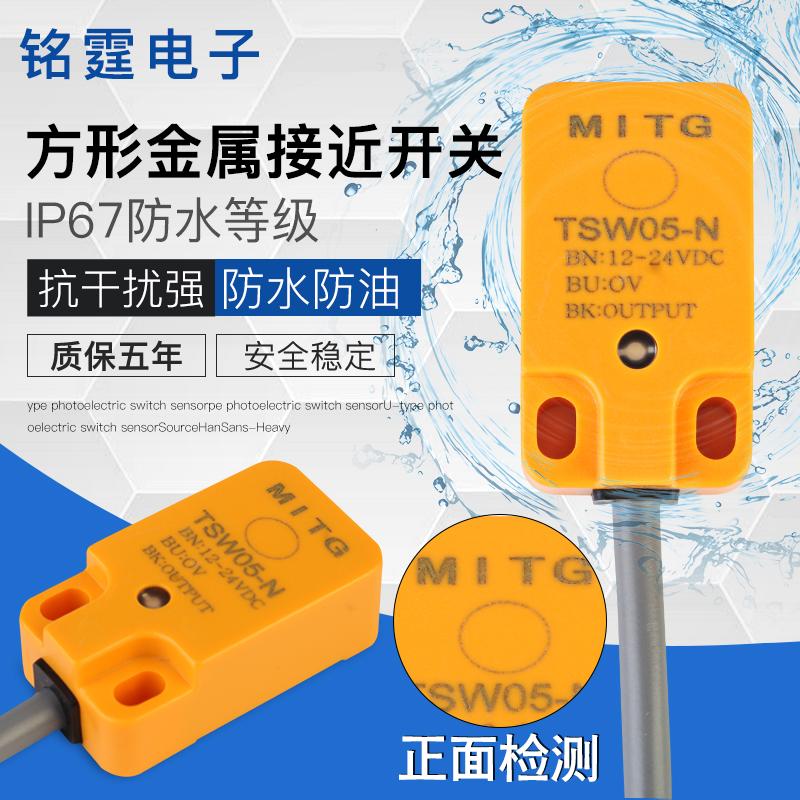 方形接近开关TSW05-N金属感应开关传感器 限位开关三线NPN常开24v