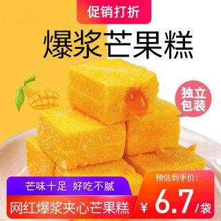 【年貨節】暖小糖爆漿夾心芒果糕糖果散裝過年網紅小方塊零食軟糖