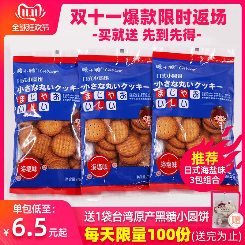 暖小糖咸蛋黄麦芽黑糖饼干夹心网红小包装日式小圆饼散装多口味