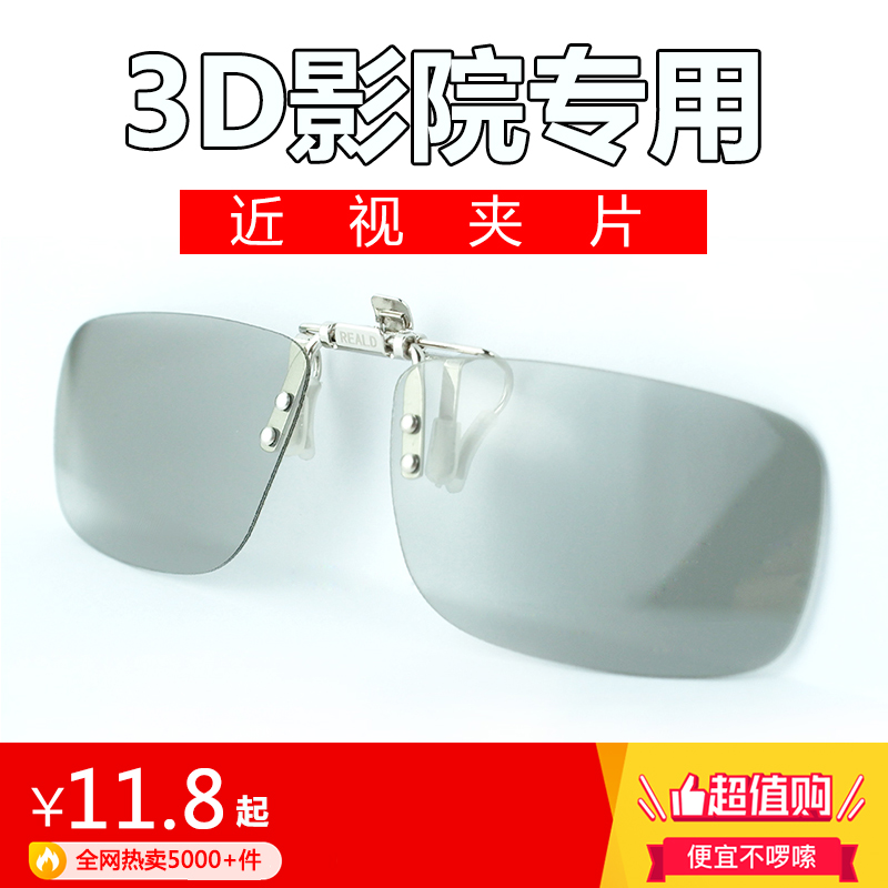 Imax3d clip film cinema general 3D spectacles clip on cinema special clip on type myopia 3D stereo glasses