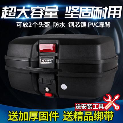 嘉得瑞摩托车尾箱后备箱踏板电动车电瓶车工具箱通用特大号储物箱