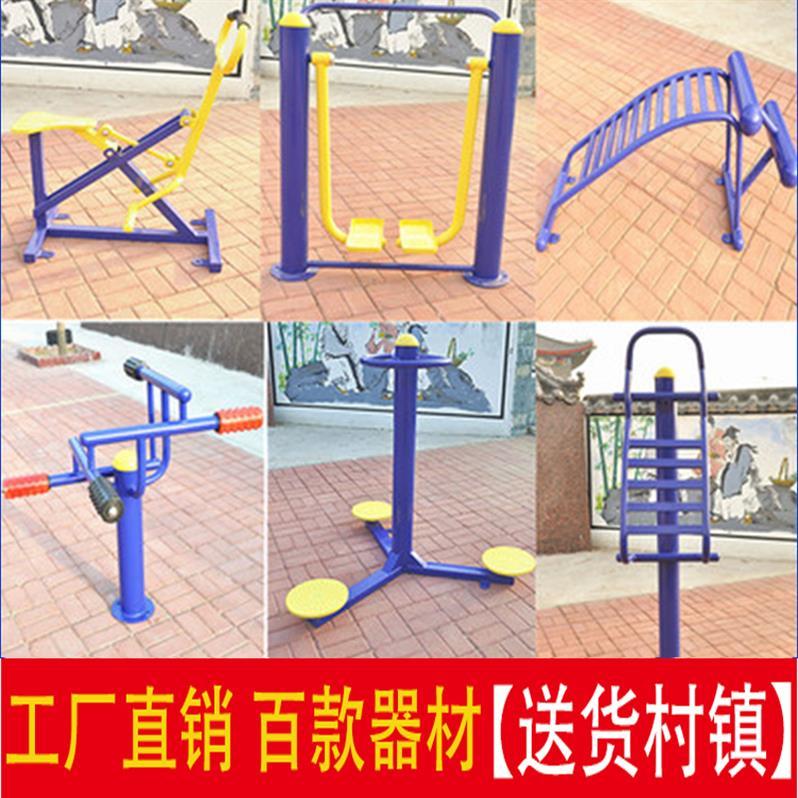室外户外健身器材运动广场跷跷板路径康复器儿童椅单双杠体育三位