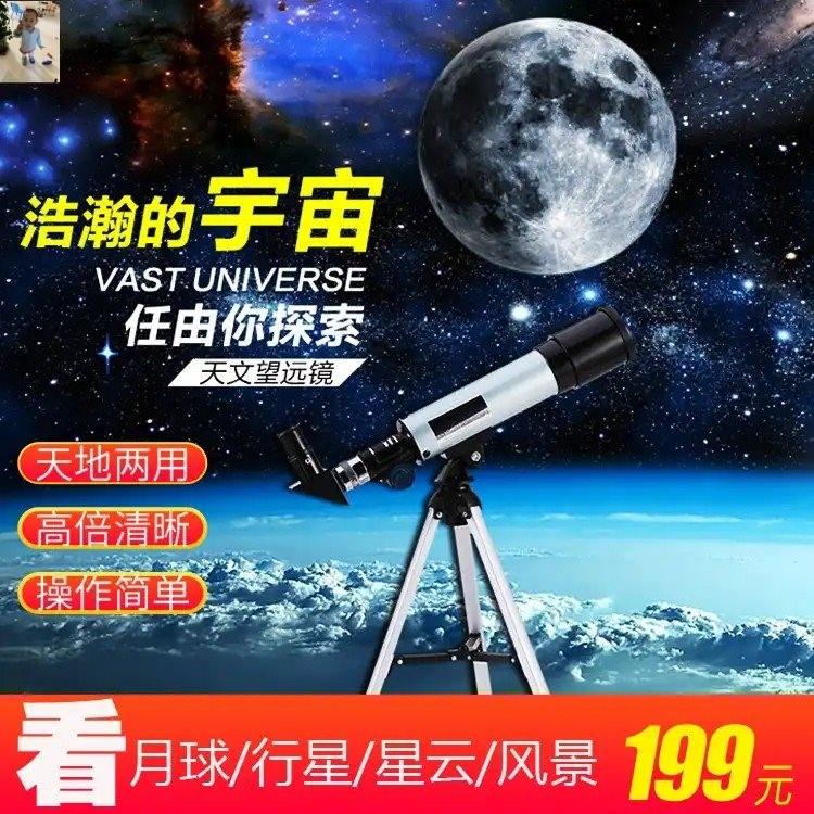 致趣智能生活家居SUNCORE天地多用高清高倍天文望远镜简单便携式