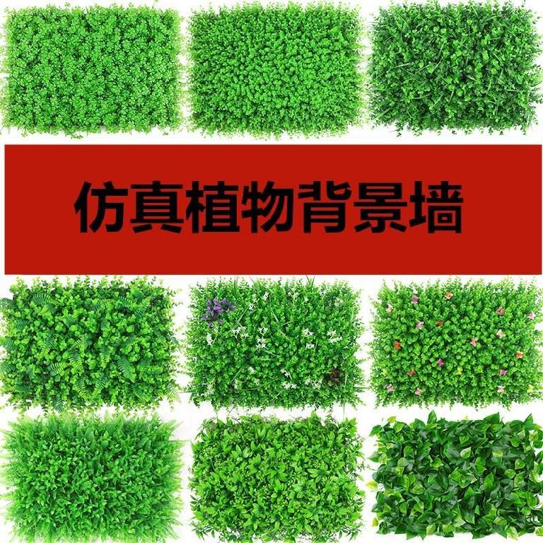 。仿真草坪人造地毯人工假草皮塑料植物墙绿植墙装饰花休息室花藤