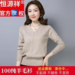 恒源祥100纯羊毛衫女士V领毛衣鸡心领羊绒衫女针织衫打底外穿薄款