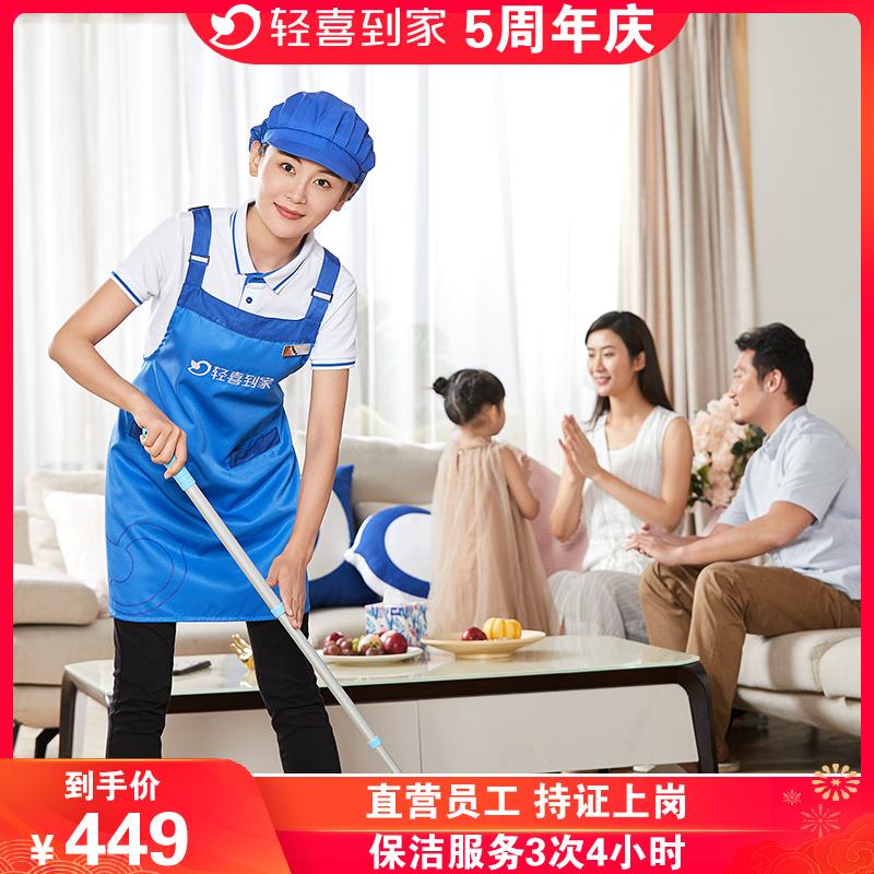 轻喜到家 保洁服务 3次4小时家庭保洁清洁钟点工上门家政保洁